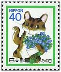 ふみの日40円「ネコと手紙」