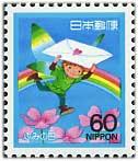 ふみの日60円「妖精と手紙」