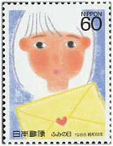 ふみの日60円「少女と手紙」