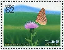 切手デザインコンクール62円緑の世界