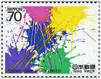 切手デザインコンクール70円コミュニケーション
