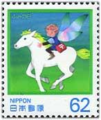 ふみの日62円「夢の草原」