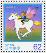 ふみの日62円「虹色の地平線」