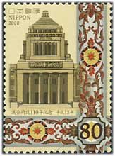 議会開設110年