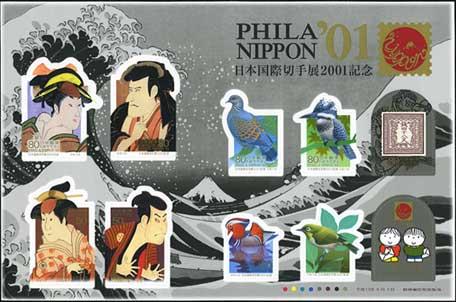 日本国際切手展2001記念(シール式)