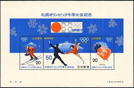 札幌オリンピック・小型シート