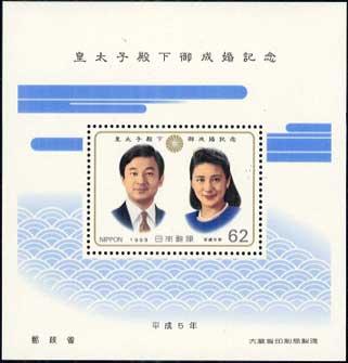 皇太子徳仁ご成婚記念小型シート