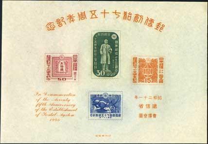 郵便創始75年小型シート
