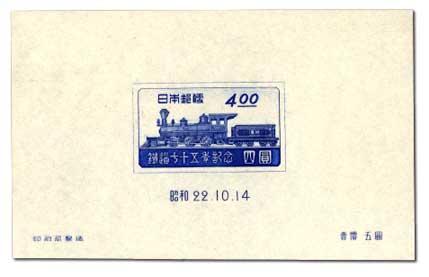 鉄道75年小型シート