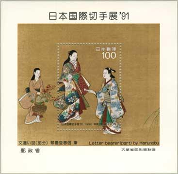 日本国際切手展'91小型シート・通常版