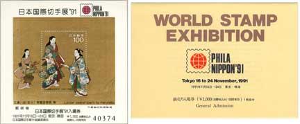 日本国際切手展'91小型シート・入場券付