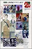 20世紀デザイン切手シリーズ第4集