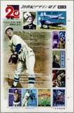 20世紀デザイン切手シリーズ第8集