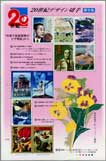 20世紀デザイン切手シリーズ第9集