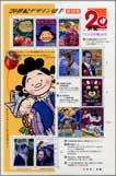 20世紀デザイン切手シリーズ第10集