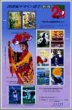 20世紀デザイン切手シリーズ第14集