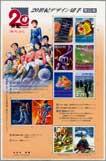20世紀デザイン切手シリーズ第15集