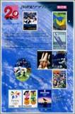 20世紀デザイン切手シリーズ第17集
