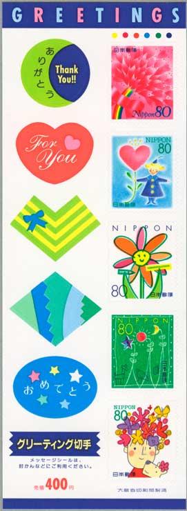 1995年グリーティング「花」
