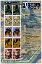 江戸開府400年シリーズ「武家の美」