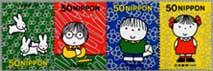 ふみの日(ブルーナ)50円4連