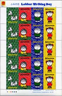 ふみの日(ブルーナ)50円20面シート