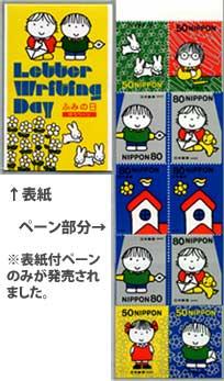 ふみの日(ブルーナ)切手帳