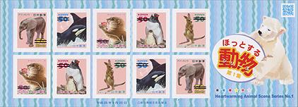 ほっとする動物シリーズ1集50円
