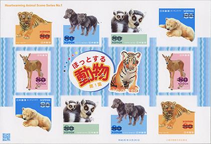 ほっとする動物シリーズ1集80円