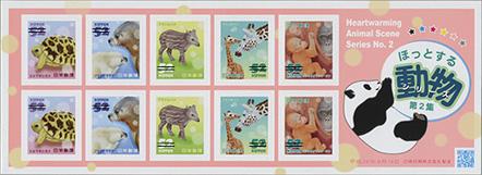 ほっとする動物シリーズ2集52円