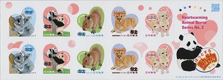 ほっとする動物シリーズ2集82円