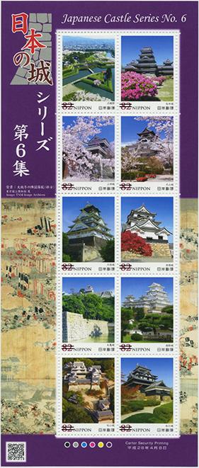 日本の城シリーズ・第6集