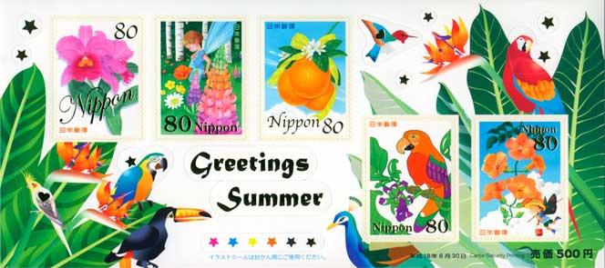 2006年夏のグリーティング「極楽鳥花」