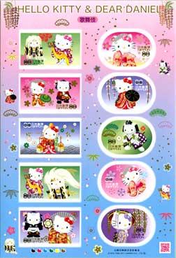 2011年グリーティング「HELLO KITTY & DANIEL・歌舞伎」80円