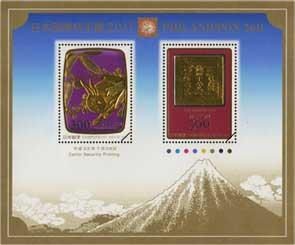 日本国際切手展2011・金箔付