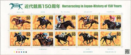 近代競馬150年