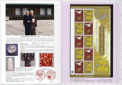 天皇陛下御即位30年切手帳