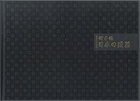 日本の建築シリーズ切手帳・表紙