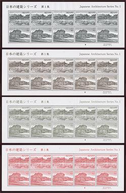 日本の建築シリーズ切手帳・収納シート