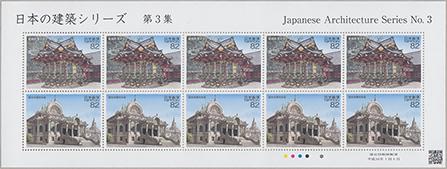 日本の建築シリーズ・第3集