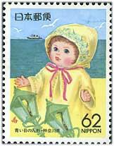 1989年青い目の人形