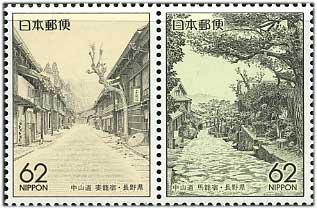 1990年中山道62円