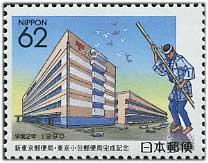 1990年東京小包局