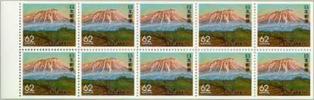 1991年岩手山ペーン