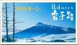 1991年岩手山ゆうペーン