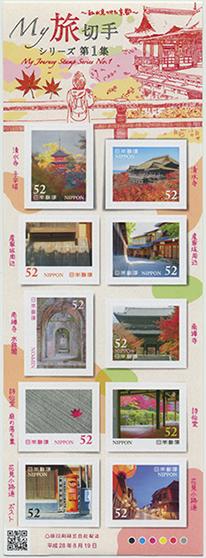 My旅切手シリーズ第1集52円