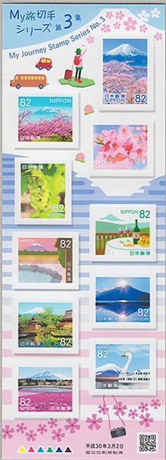 My旅切手シリーズ第3集82円