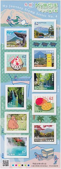 My旅切手シリーズ第4集62円