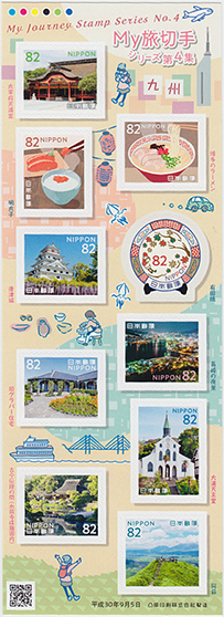 My旅切手シリーズ第4集82円