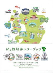 My旅切手レターブック
